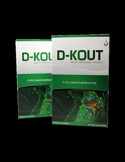 ดีเก๊าท์ (D-KOUT) อาหารเสริมเพื่อโรคเก๊าท์
