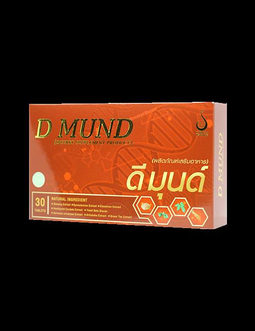 ดีมุนด์ (DMund) อาหารเสริมเพื่อสร้างเสริมภูมิคุ้มกัน